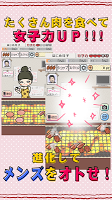 Screenshot 2: 肉食女子