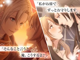 Screenshot 3: 진실의 공주 | 일본버전