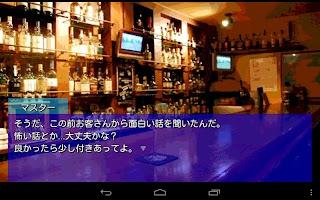 Screenshot 1: ホラーノベル プレイする怖い話