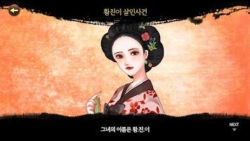 Screenshot 3: 朝鮮名偵探 AR