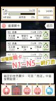 Screenshot 2: 奈奈未的日語教室