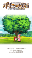 Screenshot 1: Popolocrois: Narcia no Namida to Yosei no Fue