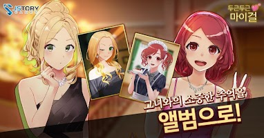 Screenshot 4: Attractive Girls Breeding Game | Coreano