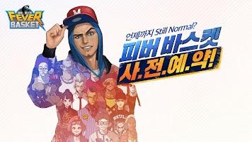 Screenshot 1: 潮人籃球(韓版)