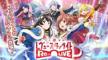 Screenshot 1: 少女☆歌劇 Revue Starlight -Re LIVE-