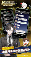 Screenshot 2: Mystic Messenger  (Chi.)
