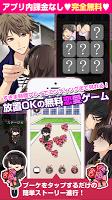 Screenshot 3: 約束された花嫁にキスを~女性向け恋愛ゲーム*無料ゲーム
