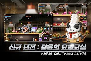 Screenshot 4: 楓之谷M/冒險島M (韓版)