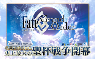 Screenshot 1: Fate/Grand Order (JP)