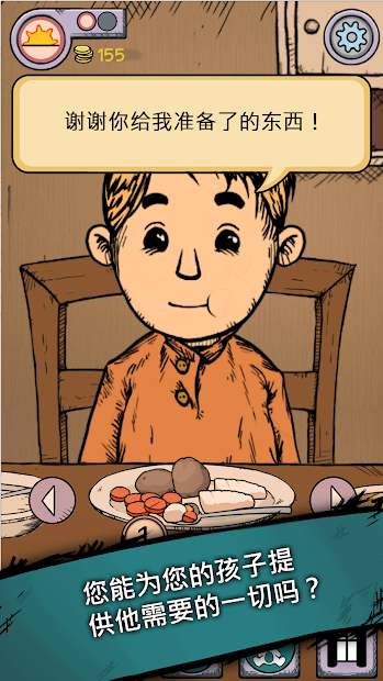 Screenshot 4: 我的孩子:生命之泉(試玩版)