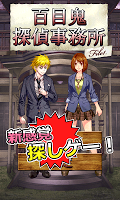 Screenshot 1: アイテム探しゲーム 百目鬼探偵事務所1