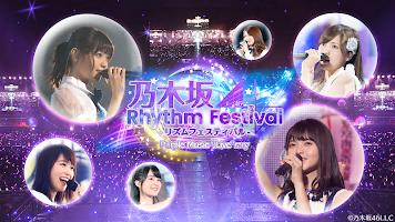 Screenshot 1: 乃木坂46 Rhythm Festival