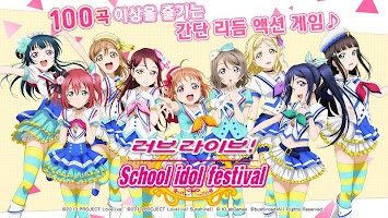 Screenshot 1: Love Live! School Idol festival | Coreano