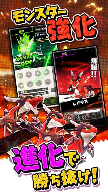 Screenshot 4: 爆裂怪獸