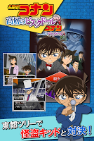 Screenshot 3: Detective Conan X Logic Game