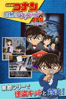Screenshot 3: 名探偵コナン×推理ゲーム:大ヒットアニメが推理ゲームで登場!