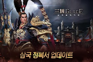 Screenshot 2: Three Kingdom Blade | Korean