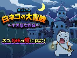 Screenshot 1: 脱出ゲーム:白ネコの大冒険~不思議な館編~