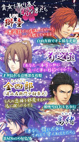 Screenshot 2: 大江戸恋奉行
