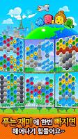 Screenshot 3: 백만장자 퍼즐여행 for Kakao
