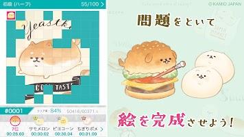Screenshot 2: 酵母犬接龍