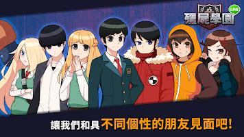 Screenshot 3: LINE 殭屍學園