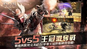 Screenshot 1: 血裔征戰