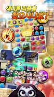 Screenshot 3: Magic Puzzle Island for kakao