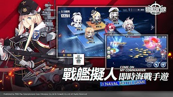 Screenshot 2: Azur Lane | Chinês Tradicional