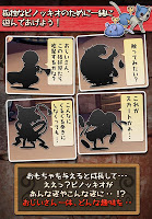 Screenshot 3: 木偶奇遇記