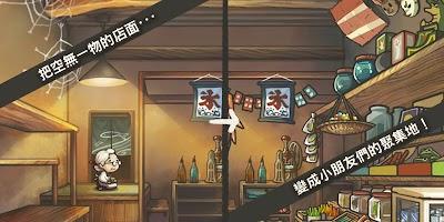 Screenshot 2: 昭和雜貨店物語 (繁中版)