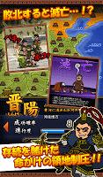 Screenshot 3: 放置三國志