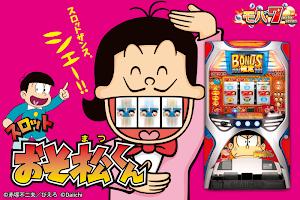 Screenshot 1: Osomatsu-kun Pachinko