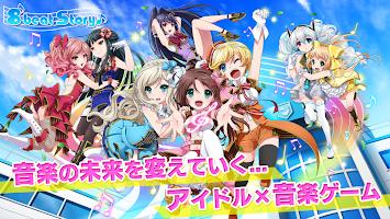 Screenshot 1: 8 beat Story アイドル×音楽ゲーム