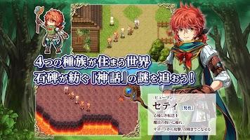 Screenshot 1: RPG ルインバース Trial