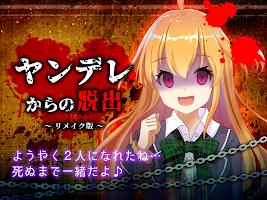 Screenshot 1: 脱出ゲーム:ヤンデレからの脱出