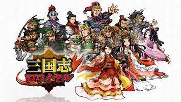 Screenshot 1: 三国志ロワイヤル-サンロワ【三国志シミュレーションRPG】