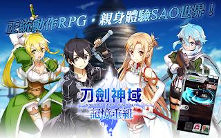 Screenshot 1: 刀劍神域-記憶重組 | 亞洲版