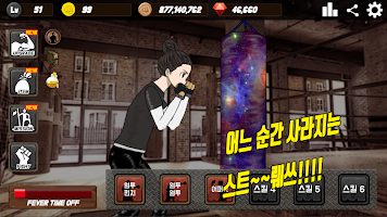 Screenshot 3: 育成拳擊少女