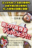 Screenshot 3: 妖怪製作所★ようかいたちを育成・合成図鑑コンプリート!!