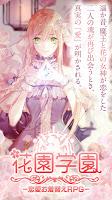 Screenshot 1: 花園学園 - 恋愛お着替えRPG - 魔王と女神の転生