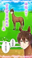 Screenshot 2: 馬之王子殿下 | 繁中版