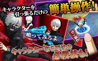 Screenshot 4: 東京喰種 carnaval ∫ color