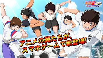 Screenshot 1: Captain Tsubasa ZERO -Miracle Shot- | ญี่ปุ่น