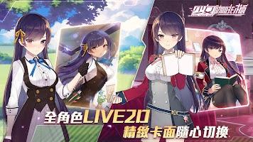 Screenshot 2: 少女咖啡槍   繁中版