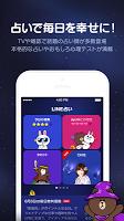 Screenshot 1: LINE 占卜