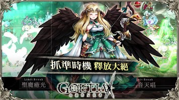 Screenshot 3: GoetiaX-命運的反抗者 | 繁中版