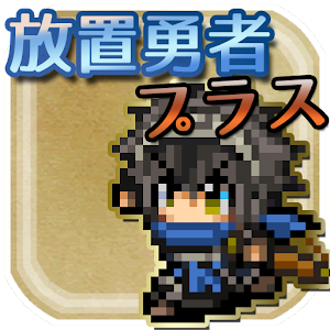 Icon: 放置勇者plus