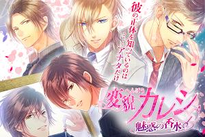 Screenshot 3: 変貌カレシ◆恋愛ゲーム無料女性向け人気! オトメゲーム無料人気!