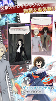 Screenshot 4: Bungo Stray Dogs: Tales of the Lost | Japanese